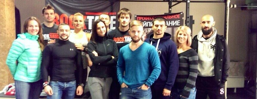 Мастер-класс RockTape в Одессе