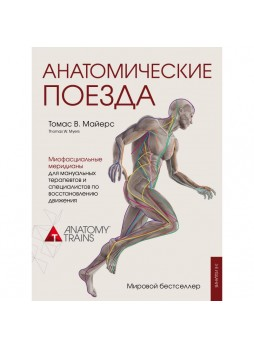 """Книга Майерс Т. В. """"Анатомические поезда 3-е издание"""""""